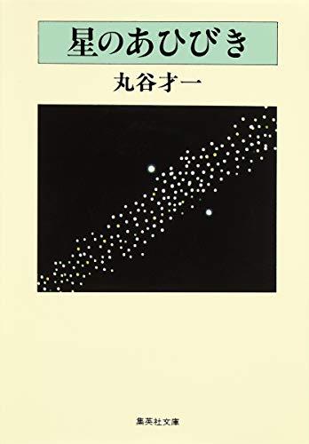星のあひびき (集英社文庫)