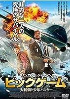 ビッグゲーム 大統領と少年ハンター [DVD]