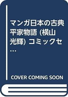マンガ日本の古典 平家物語 (横山光輝) コミックセット (Chuko コミック Lite) [マーケットプレイスセット]