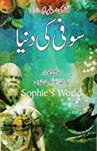 Sophie's World A Novel About the History of Philosophy ( URDU TRANSLATION SOPHIE KI DUNIA سوفی کی دنیا)