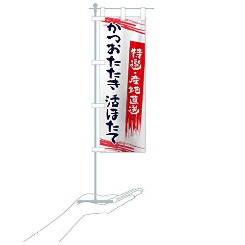 卓上ミニかつおたたき活ほたて のぼり旗 サイズ選べます(卓上ミニのぼり10x30cm 立て台付き)
