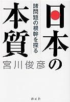 日本の本質―諸問題の根幹を探る