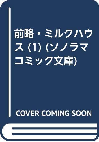 前略・ミルクハウス (1) (ソノラマコミック文庫)の詳細を見る