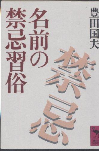 名前の禁忌(タブー)習俗 (講談社学術文庫)
