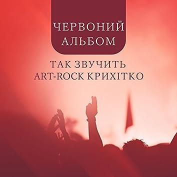 Червоний альбом: Так звучить Art-Rock крихітко
