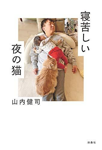 寝苦しい夜の猫 (扶桑社BOOKS)