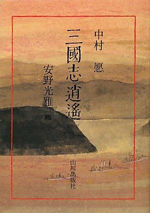 三國志逍遙 / 中村 愿,安野 光雅