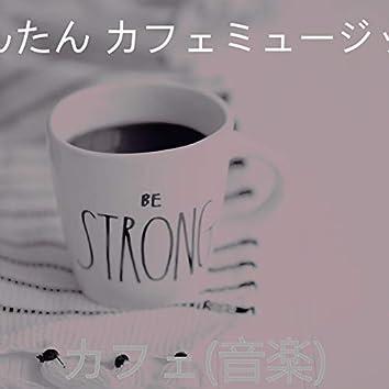 カフェ(音楽)