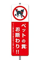 【看板】ペットの糞注意看板Aミニ足付き(一般家庭用)120x360mm・国産