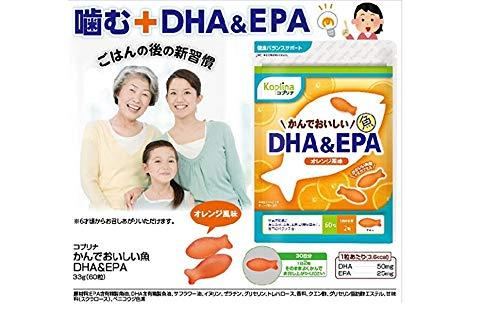 かんでおいしい魚DHA&EPA60粒3袋セット90日分【安心国内製造/魚型ソフトカプセル/オレンジ風味/新感覚/DHA&EPA/子供用/6歳から/健康/サプリ/サプリメント/コプリナ】