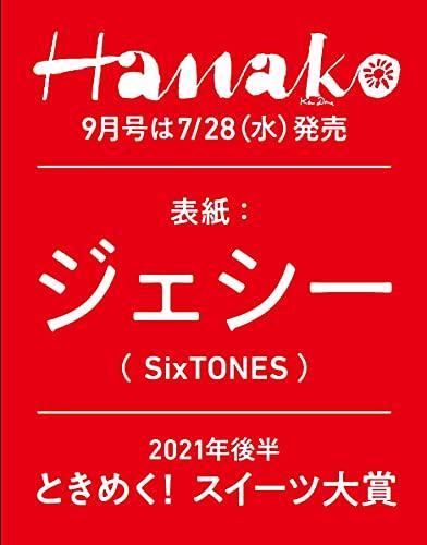 Hanako(ハナコ) 2021年 9月号 [2021年後半 ときめく! スイーツ大賞。表紙:ジェシー(SixTONES)]
