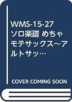 WMS-15-27 ソロ楽譜 めちゃモテサックス~アルトサックス~ Take Five