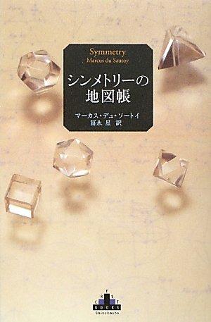 シンメトリーの地図帳 (新潮クレスト・ブックス)