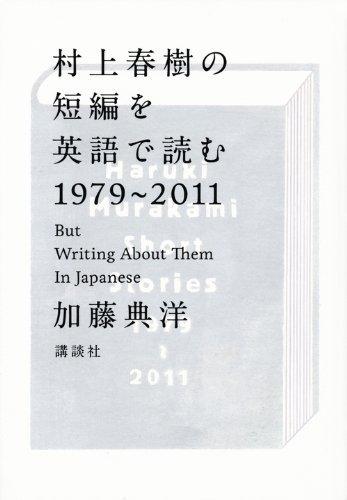 村上春樹の短編を英語で読む1979~2011の詳細を見る