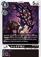 デジモンカードゲーム BT5-065 シェイドモン U