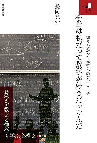 本当は私だって数学が好きだったんだ 〜 知りたかった本質へのアプローチ〜 (知の扉)