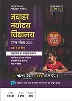 Jawahar Navodaya Vidyalaya Class 9 Entrance Exam 2020 Complete Guide Book - Hindi