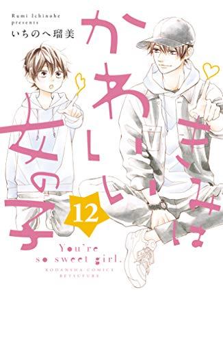 きみはかわいい女の子(12) (別冊フレンドコミックス)