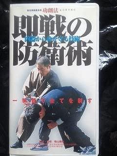 即戦の防衛術 総合実戦護身術 功朗法 (<VHS>)
