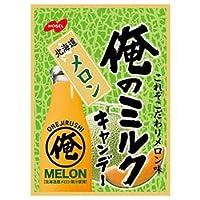 ノーベル製菓 俺のミルク 北海道メロン 80g×6袋入×(2ケース)