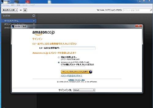 『Kindle for PC (Windows) [ダウンロード]』の1枚目の画像