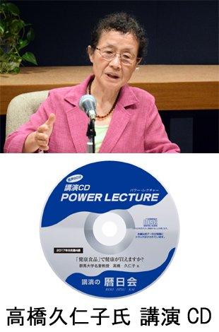 高橋久仁子氏 「健康食品」ウソ・ホントの著者【講演CD:「健康食品」で健康が買えますか?】新品講演CDの詳細を見る