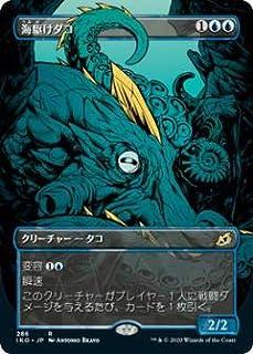 マジックザギャザリング IKO JP 286 海駆けダコ (日本語版 レア) イコリア:巨獣の棲処 Ikoria: Lair of Behemoths