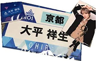 JO1 museum 大平祥生 4点セット ポストカード、ゼッケンタオル、ネームプレート、アクリルキーホルダー...