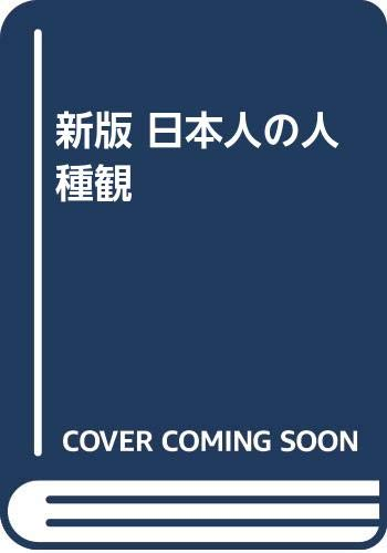 新版 日本人の人種観の詳細を見る