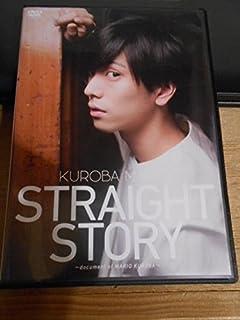 黒羽麻璃央 DVD STRAIGHT STORY document of MARIO KUROBA