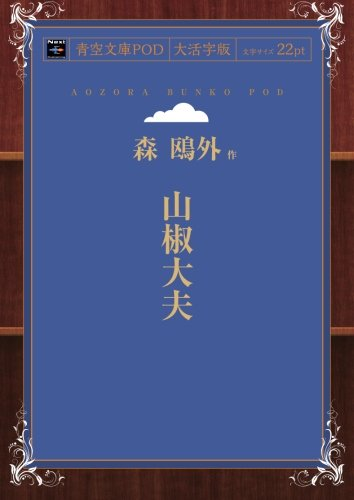 山椒大夫 (青空文庫POD(大活字版))