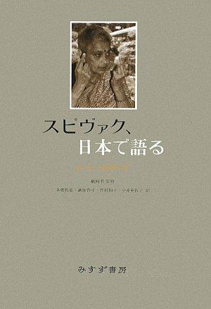 スピヴァク、日本で語るの詳細を見る