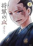 将軍の血 2 (MFコミックス フラッパーシリーズ)