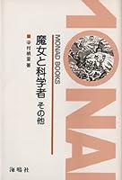 魔女と科学者―その他 (Monad books)