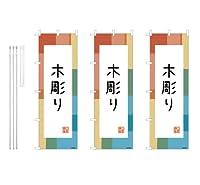 デザインのぼりショップ のぼり旗 3本セット 木彫り 専用ポール付 レギュラーサイズ(600×1800) 標準左チチテープ AAH353