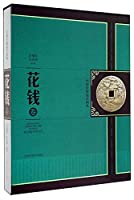 China Rare Coins Tudian money roll(Chinese Edition)