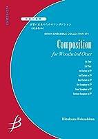 ENMS84374 アンサンブルコレクション(374)木管八重奏 木管八重奏のためのコンポジション/福島弘和 (ブレーン・アンサンブル・コレクション)