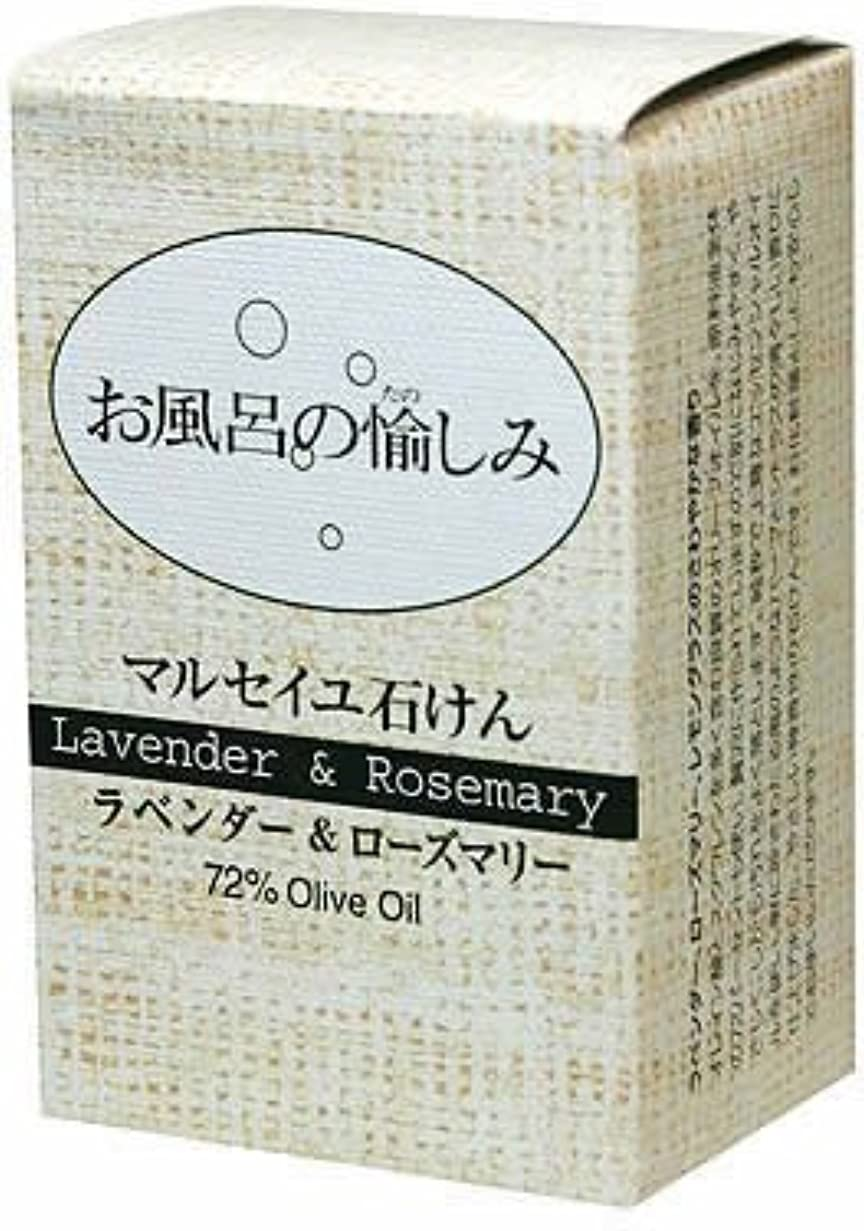 典型的な石化するアイドルお風呂の愉しみ マルセイユ石鹸 (ラベンダー&ローズマリー)
