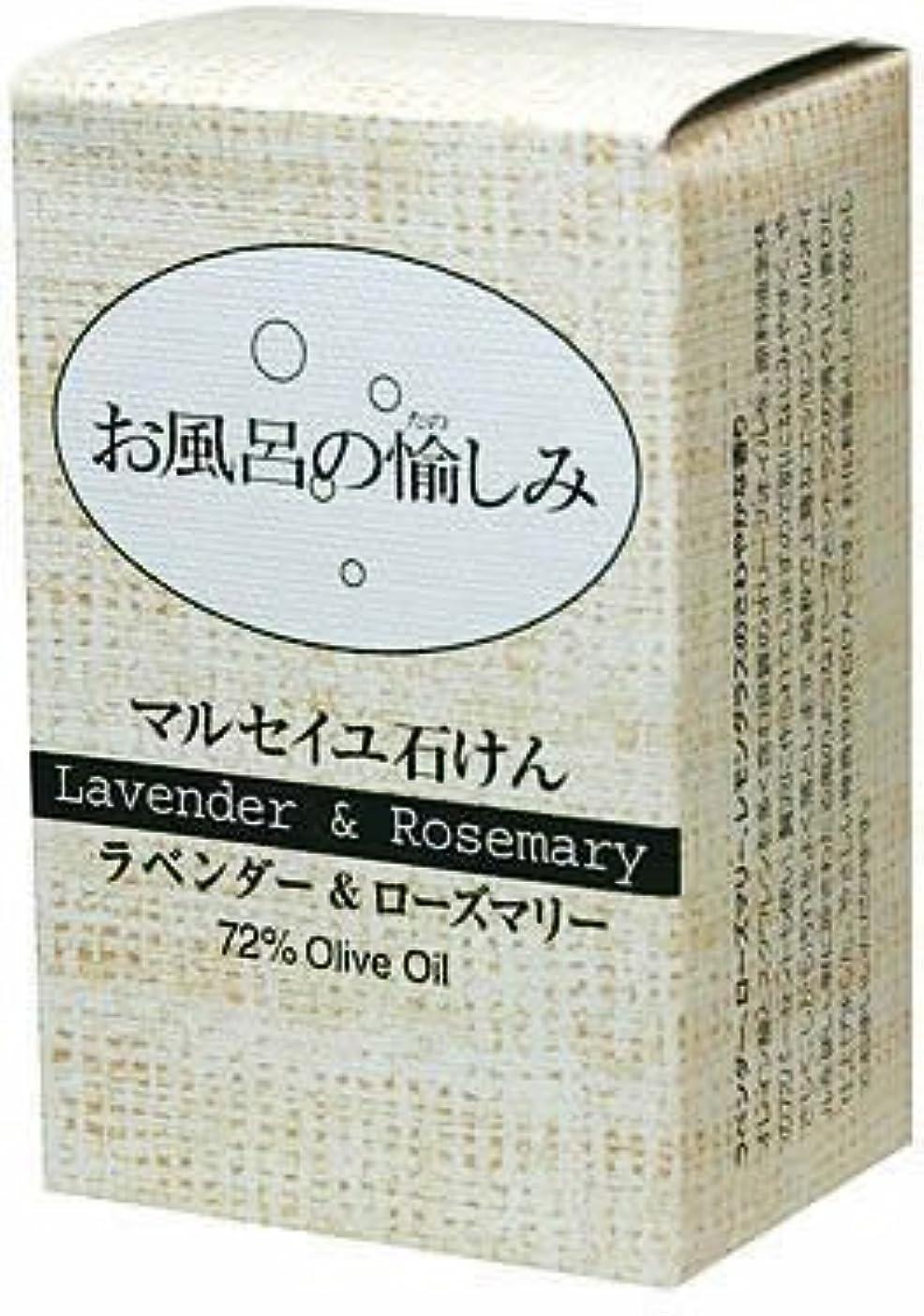 同種の骨髄引っ張るお風呂の愉しみ マルセイユ石鹸 (ラベンダー&ローズマリー)
