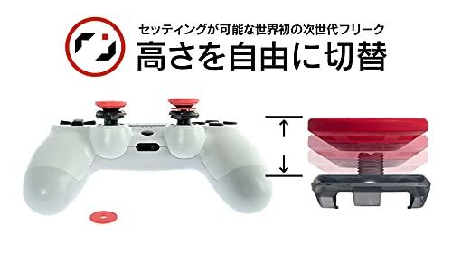 プロフリーク Aka PS4 PS5 対応 世界初無段階高さ調節 5mm幅 特許取得済み 日本製 Ishin Gaming