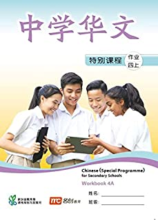 Chinese Workbook 4A for Secondary Schools (Special Programme)