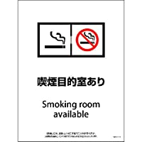 SMWD-8 450x600 脱煙装置付き 喫煙目的室あり グリーンクロス