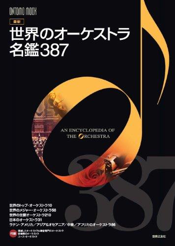 最新 世界のオーケストラ名鑑387 (ONTOMO MOOK)