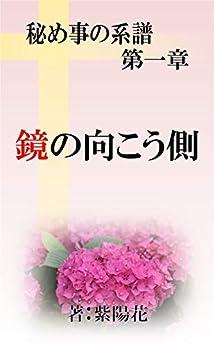[紫陽花]の秘め事の系譜: 第一章 鏡の向こう側
