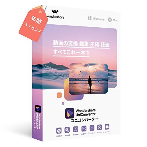 Wondershare UniConverterスーパーメディア変換! 年間ライセンス(Windows版) 多種形式の動画や音楽を高速・高品質で簡単変換!|ワンダーシェアー