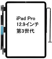 iPad Pro 12.9インチ第3世代 適用 フロントガラス 液晶ガラス タッチパネル ケーブル付き Teyissalia フロントパネル 液晶パネル用ガラス 交換部品 (iPad Pro (12.9インチ第3世代) 2018年モデル, ブラック)