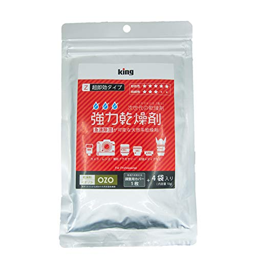 KING 強力乾燥剤 オゾ 超即効タイプ OZO-Z10 819086
