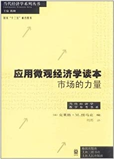 应用微观经济学读本:市场的力量