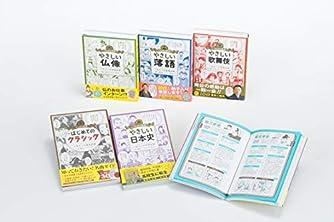 「マンガで教養」シリーズ【5巻セット】 (マンガで教養シリーズ)