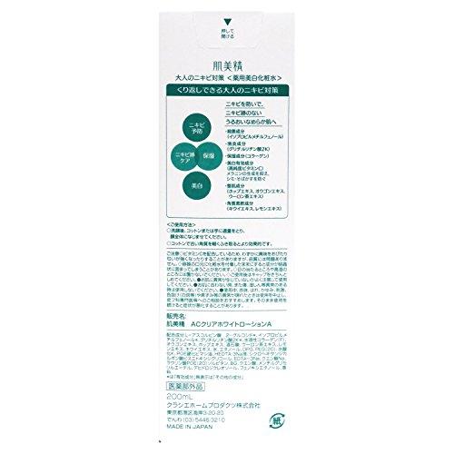 肌美精大人のニキビ対策薬用美白化粧水200mL(医薬部外品)